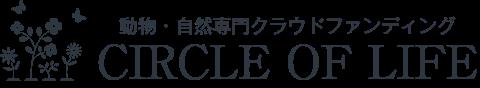 動物と自然専門クラウドファンディングサイト CIRCLE OF LIFE サークルオブライフ
