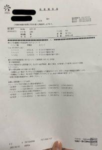検査機関からの返答用紙2